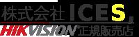 監視・防犯カメラ施工・販売の株式会社ICESとHIK VISION